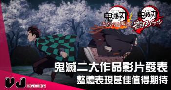 【遊戲新聞】《鬼滅之刃》二大作品影片發表 表現甚佳值得期待