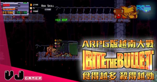 【遊戲新聞】ARPG版越南大戰《Bite the Bullet》食得越多 殺得越勁