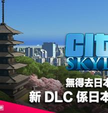 【遊戲新聞】無得去日本打機解鄉愁《Cities: Skylines》新 DLC 係日本都市版圖