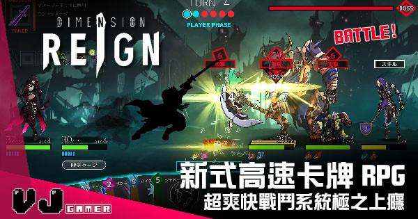 【遊戲新聞】新式高速卡牌Battle RPG 《Dimension Reign》超爽快戰鬥系統極之上癮