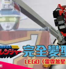 【玩物花絮】完全變型合體  LEGO《雷霆煞星》渦輪機械人