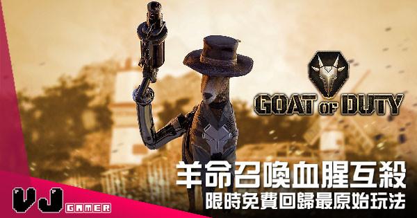 【遊戲新聞】「羊命召喚」血腥互殺 《Goat of Duty》限時免費回歸最原始玩法