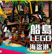 【LEGO快訊】船島合一 LEGO Ideas 海盜港 四月登場