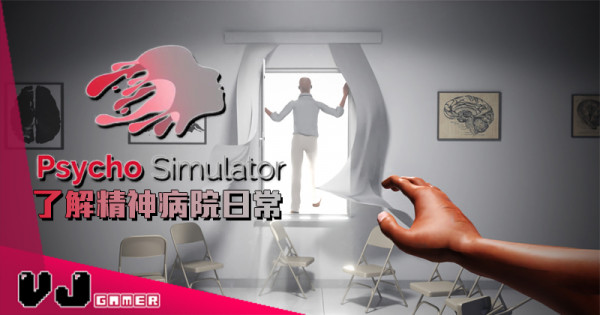 【遊戲新聞】了解精神病院日常《Psycho Simulator》
