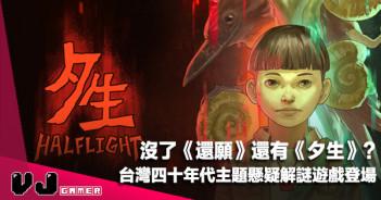 【遊戲新聞】沒了《還願》還有《夕生》?台灣四十年代主題懸疑解謎遊戲登場