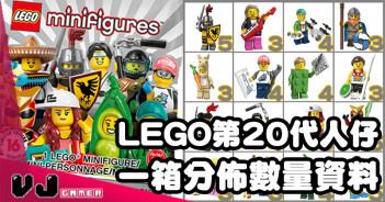 【LEGO快訊】LEGO第20代人仔一箱分佈數量資料