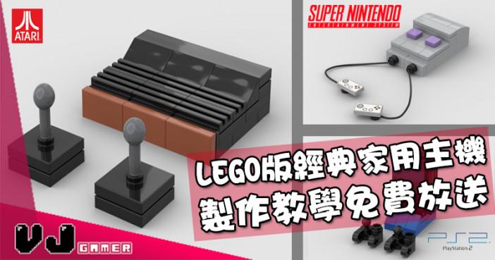 【玩物花絮】LEGO版經典家用主機 製作教學免費放送