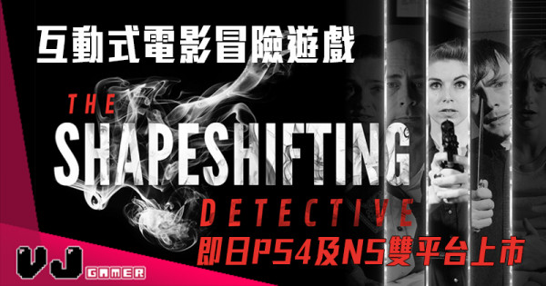 【PR】搵出謀殺案兇手 互動式電影冒險遊戲《化身偵探》即日PS4及NS雙平台上市