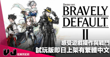 【遊戲新聞】感受遊戲操作與戰鬥《Bravely Default II》試玩版即日上架有繁體中文