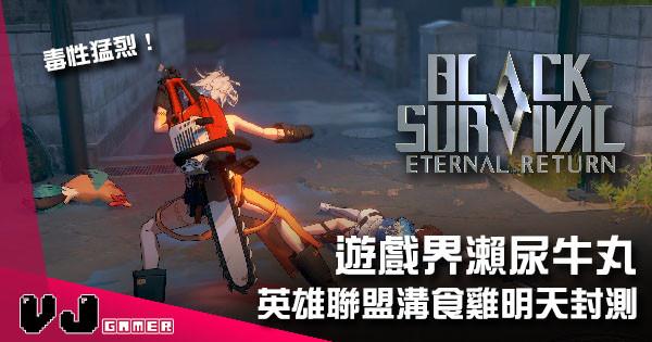 【遊戲新聞】遊戲界瀨尿牛丸 《Black Survival: Eternal Return》英雄聯盟溝食雞明天封測