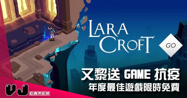 【遊戲新聞】又黎送 Game 抗疫 年度最佳遊戲《Lara Croft GO》限時免費下載