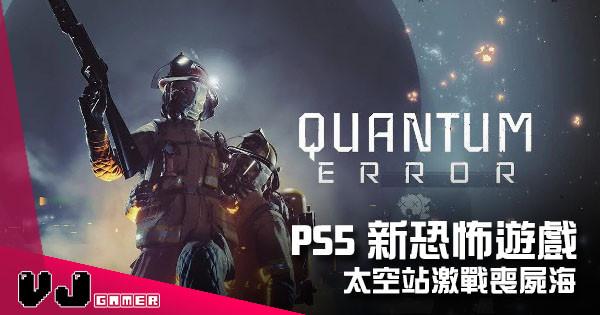 【遊戲新聞】 PS5 恐怖 Game 《Quantum Error》太空站激戰喪屍海