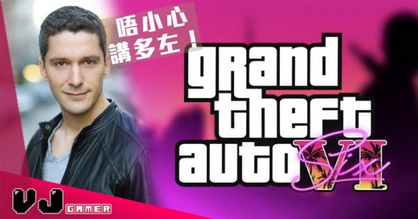 【遊戲新聞】唔小心講多左!演員洩露《GTA 6》資訊