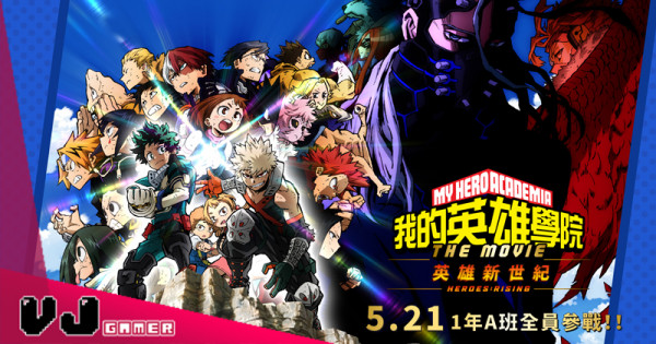 【PR】《我的英雄學院劇場版:英雄新世紀》香港延期至 5 月 21 日上映