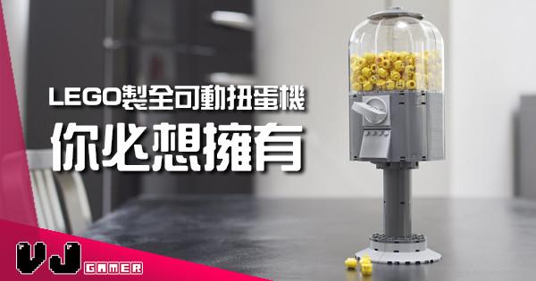 【玩物花絮】LEGO製全可動扭蛋機 你必想擁有
