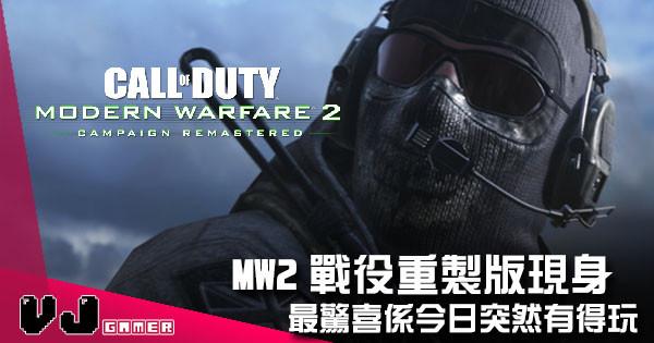 【遊戲新聞】《COD MW:2》戰役重製版現身! 今日突然有得玩!