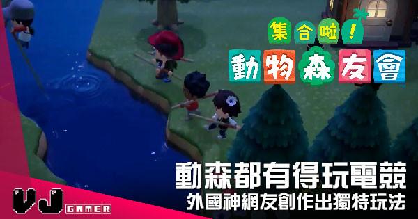【遊戲新聞】《動物森友會》都有得玩電競? 外國神網友創作出獨特玩法