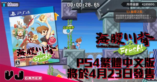 【PR】《海腹川背 Fresh!》PS4繁體中文版 將於4月23日發售