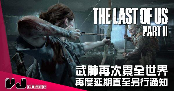 【遊戲新聞】武肺再次累全世界 《The Last of Us Part II》再度延期直至另行通知