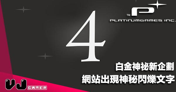 【遊戲新聞】白金神祕新企劃《Platinum 4》網站出現神秘閃爍文字