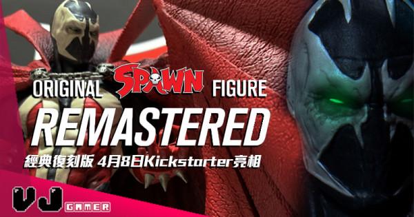 【玩物快訊】重啟再生 《SPAWN 再生俠》經典復刻版 4月8日Kickstarter亮相