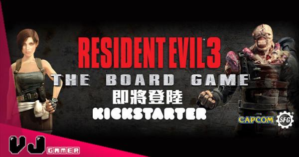 【桌遊新聞】《Resident Evil 3: The Board Game》即將登陸Kickstarter