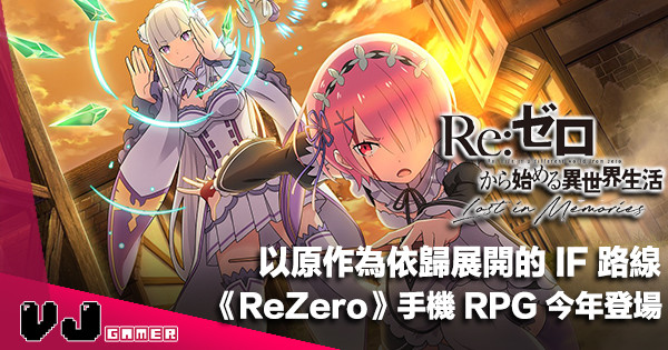 【遊戲新聞】以原作為依歸展開的 IF 路線《Re:從零開始的異世界生活》手機版《Lost in Memories》今年登場