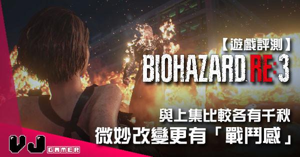 【遊戲評測】與上集比較各有千秋 《Biohazard Re:3》微妙改變更有「戰鬥感」