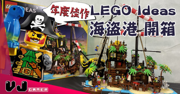 【玩物評測】年度佳作 LEGO Ideas 海盜港 開箱