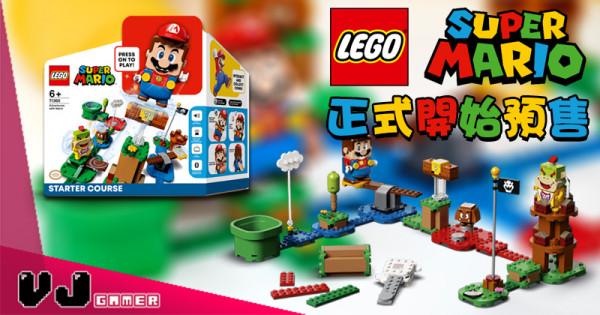 【LEGO快訊】LEGO Super Mario 系列 正式開始預售