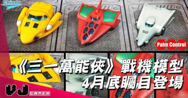 【玩物快訊】《三一萬能俠》戰機模型 4月底矚目登場