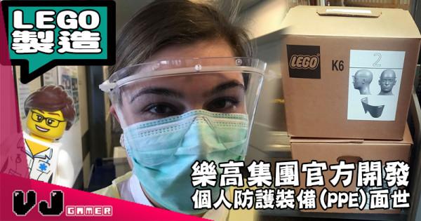 【LEGO快訊】樂高集團官方開發個人防護裝備(PPE)面世