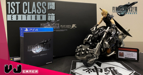 【玩物花絮】FINAL FANTASY VII REMAKE 1ST CLASS EDITION 開箱