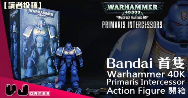【讀者投稿】驚喜欠奉 Bandai 首隻 Warhammer 40K Primaris Intercessor Action Figure 開箱