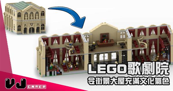 【玩物花絮】LEGO歌劇院 令街景大屋充滿文化氣色