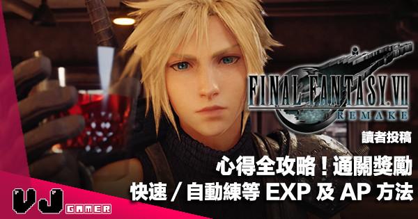 【讀者投稿】心得全攻略《Final Fantasy VII Remake》通關獎勵・快速/自動練等 EXP 及 AP 方法