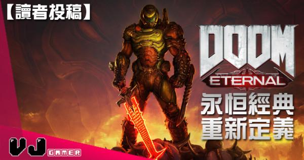 【讀者投稿】大師兄返來喇!《Doom Eternal》永恒經典 重新定義