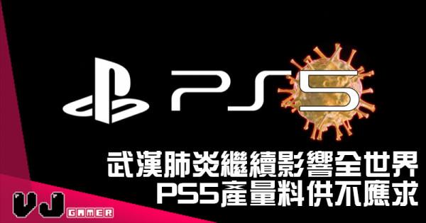 【遊戲新聞】武漢肺炎繼續影響全世界 PS5產量料供不應求