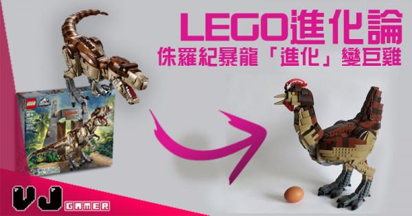 【玩物花絮】LEGO進化論 侏羅紀暴龍「進化」變巨雞
