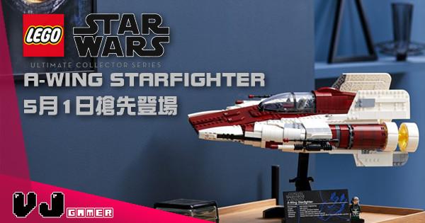 【LEGO快訊】首度神化 LEGO 星戰 UCS 系列 A-Wing 5月1日搶先登場