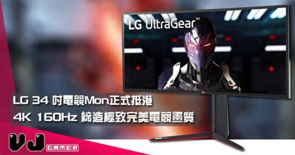 【PR】LG 34 吋電競Mon正式抵港 4K 160Hz 締造極致完美電競畫質