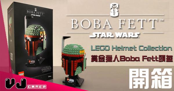 【玩物評測】星戰Fans最佳擺設 LEGO賞金獵人Boba Fett頭盔 開箱