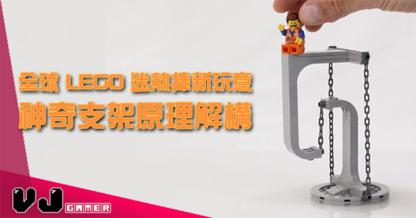 【LEGO快訊】全球 LEGO 迷熱捧新玩意 神奇支架原理解構