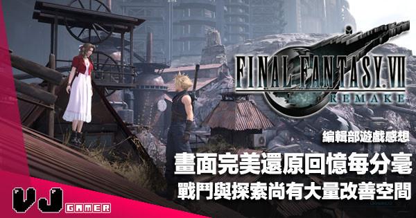 【遊戲感想】畫面完美還原回憶每分毫《FF VII REMAKE》戰鬥與探索尚有大量改善空間