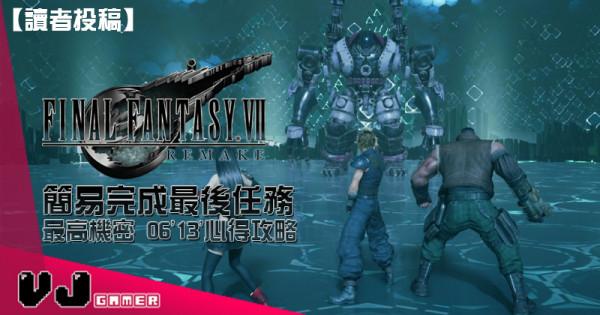 【讀者投稿】《Final Fantasy VII Remake》簡易完成最後任務 最高機密 06'13'心得攻略