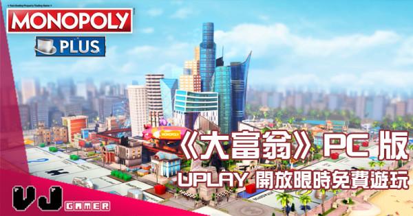 【PR】UPLAY 開放限時免費遊玩《大富翁》PC 版 與家人好友一起同樂