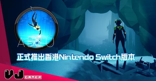 【PR】《ABZÛ》 正式推出香港Nintendo Switch版本