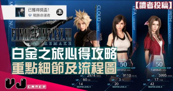 【讀者投稿】《Final Fantasy VII Remake》白金之旅心得攻略 重點細節及流程圖