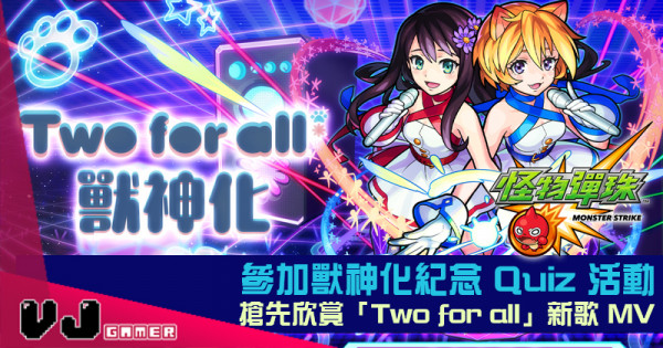 【PR】「Two for all」宣布獸神化 參加獸神化紀念 Quiz 活動來搶先欣賞「Two for all」新歌 MV