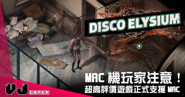 【遊戲新聞】 Mac 機玩家注意! 超高評價遊戲《Disco Elysium》正式支援 Mac